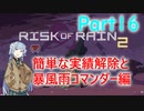 【RiskofRain2】最高難易度暴風雨コマンダー編【VOICEROID実況】#16
