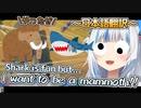 【ホロライブEN】思わずサメよりマンモスになりたいと口走ってしまった がうるぐら【GawrGura】【日本語翻訳】【和訳】