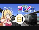 【A列車で行こう9】こちらコトノハ電鉄(株) 9両目【VOICEROID実況】