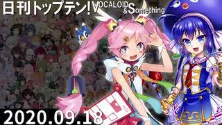 日刊トップテン!VOCALOID&something【日刊ぼかさん2020.09.18】