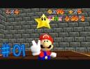 【リベンジ実況】子供の頃にクリアできなかったあのゲーム【スーパーマリオ64】#01
