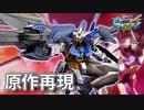 【EXVSMBON】ガンダムAGE-2 武装元ネタ&再現紹介