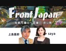 【Front Japan 桜】上島&sayaのニュースピックアップ / Facebookからのアカウント停止通告[桜R2/9/18]