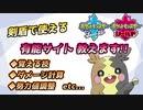 【ポケモン剣盾】剣盾で使える 有能サイト教えます!!【pokemon】