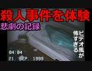 【一番怖いのは人間】VHSビデオカメラだけど停止はできない!【September 1999】