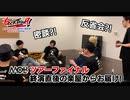 【前編】MASOCHISTIC ONO BANDツアーファイナル 終了直後の楽屋トーク