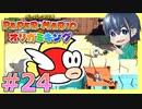 【ぺパマリ】ぺらぺらマリオのぺらぺら実況#24