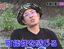 ういち・中武・オモCのそうだ、遊びに行こう! #99