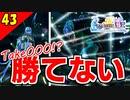 【FF10-2 HD】FF10-2最強 チャク戦。コンプリート率100%&プラチナトロフィー 実況【2周目】Part43