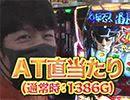 TAI×MAN #167【無料サンプル】