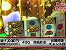嵐・梅屋のスロッターズ☆ジャーニー #521【無料サンプル】