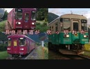 長良川鉄道が吹 っ 切 れ た With 吹奏楽アレンジ