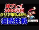【マリオメーカー2】クリア率0.45%⁉超過酷!激ムズコースに挑戦!!(心の複雑骨折編)