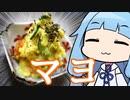【超簡単!スパイスマヨネーズで作るお総菜6品!】 「茜ちゃんが美味いと思うまで」RTA 1:52:19 WR 【第一回スパイス祭】