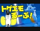 トゲエモるーぷ! -驀進キングドラ- part5【ポケモン剣盾】