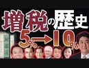 消費税増税の歴史【消費税増税派は誰だ!!】財務省?マスメディア?