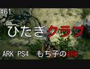 もち子のARK #61 Aberration編【ARK PS4】弦巻マキ&ゆっくり