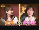THE名門校 日本全国すごい学校名鑑【BSテレ東】 2020/9/20放送分