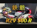 RZV500R 北海道ソロキャンプ 邪道焚き火