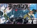 ピーターの反応 【デカダンス】 11話 Deca-dence ep 11 アニメリアクション