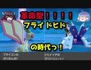 【ポケモン剣盾】革命!!(シルクの)スカーフフライゴンさんとハチマキアタッカードヒドイデさん!!!!【きりたん・ゆっくり実況】