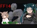 「FF14」天才学者(笑)ずんこさんはどうやら不思議な世界で軍事基地に行くようですよ? 後編