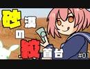【シノビガミ】砂漠の絞首台 #1