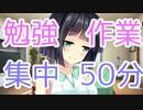京町セイカと一緒に勉強・作業しよう