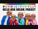 DO・KA・TA for DREAM