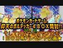 ポケモンカードゲーム仰天のボルテッカー4BOX開封!!