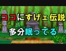 【酸性】オリガミキングの原点!伝説の神ゲーで紙ゲー!【マリオストーリー Part34】