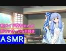 【ASMR】和メイド葵ちゃんと耳マッサージ&耳掻き