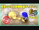 【MF2初見実況】モンスターファーム2再生CD50音順殿堂チャレンジ! 【あ】PART2
