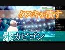 【ゆっくり実況】マスターボール級対戦記録 #11『氷の精霊カビゴン』【ポケモンソード・シールド】