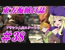 【自由な姫の海賊生活】東方海賊日誌:38日目【ゆっくり実況プレイ】