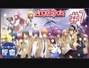 ピーターの反応 【Angel Beats!】 7話 エンジェルビーツ ep 7 アニメリアクション