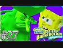 【スポンジ・ボブ】おばけ船長の墓場の敵が強い【SpongeBob SquarePants: Battle for Bikini Bottom - Rehydrated】#27