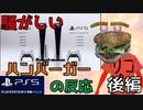 【実況反応】騒がしいハンバーガーがPS5ショーケースを見る【後編】
