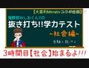 """【大喜利#3】赤点続出!? """"抜き打ち""""学力テスト~社会編~【ミラティブ】"""