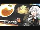 あかりちゃんはご飯を食べたい! #2 「そばとカレーの反復横跳び食べ」 【VOICEROIDグルメ】