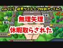 【4人実況】Part25 腹黒ゲス友達で桃鉄やってみた【お遊び】