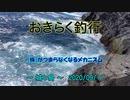 【城ヶ島】 おきらく釣行 【20200911】