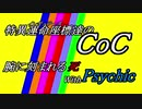イレギュラーズ達のCoC 腕に刻まれる死WithPsychic Part11