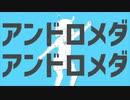 【日刊一発録り172日目】いきなりアンドロメダアンドロメダ歌わせて頂いた【Sobana】