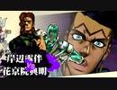 【ジョジョASB】露伴先生で花京院さんと対戦 #91 [前編]