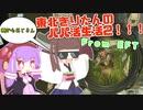 東北きりたんのパパ活生活2!【Escape From tarkov】