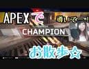 【Apex Legends】デスボックスになるとチャンピオンになれるゲーム【お散歩エペ】