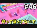 【ゆっくり実況】「アプデ後」Fall guys 風雲た〇し城なバトルロイヤルゲー Part46