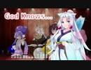【AIシンガーイタコ】God Knows...