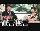 【直言極言】北海道で頑張っている本間奈々さんはこんな人[桜R2/9/19]